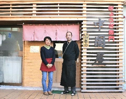 ぎょうざ専門 中国屋 手作りラー油でおいしく 福岡県大川市