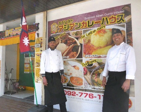 エベレスト アジアンカレーハウス アジア各国の料理を提供 福岡市中央区