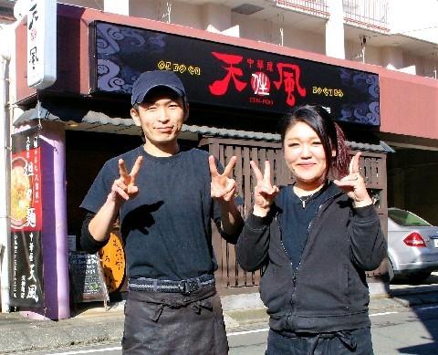 中華屋 天風 天神町店 あっさりスープの担々麺 福岡県久留米市