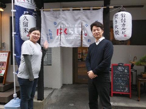 にくらしか 「久留米うどん」の居酒屋 福岡市中央区