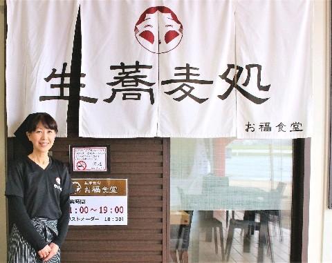 生蕎麦処 お福食堂 石臼ひきの生麺二八そば 佐賀県吉野ケ里町